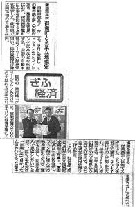 岐阜新聞1/22紙面