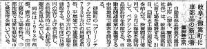 日経新聞1/22紙面