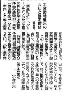 毎日新聞1/22紙面